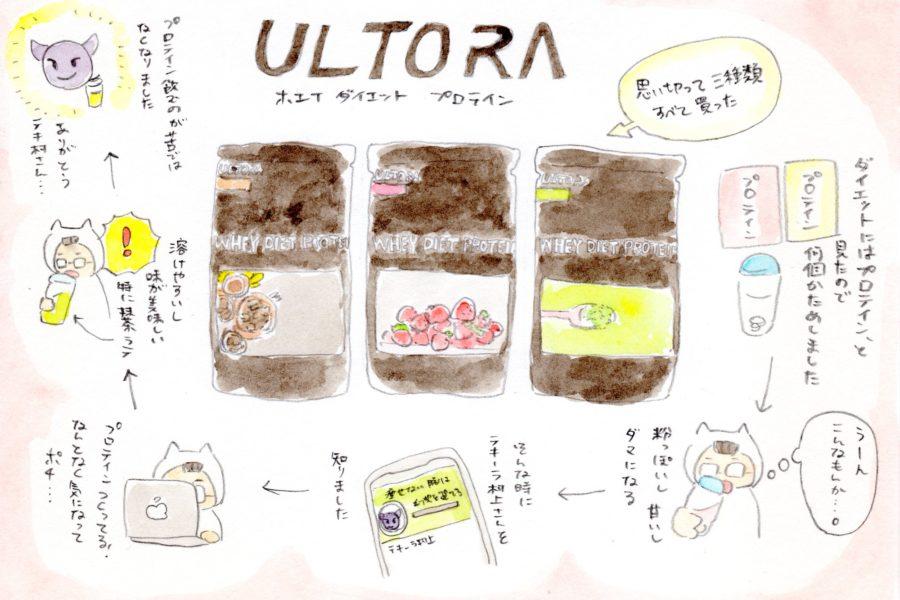 テキーラ村上さんのプロテインを買いました。