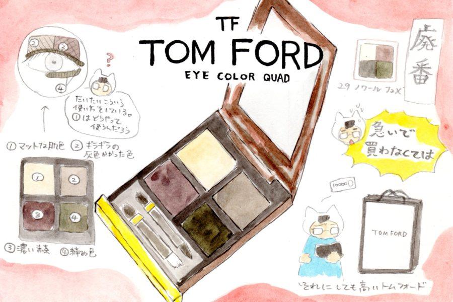 アイシャドウに1万円。ついにトム フォードに手を出した日。