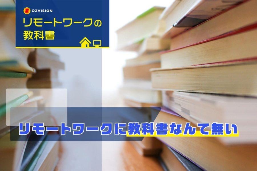 リモートワークの教科書 第12回 「リモートワークに教科書は無い?」