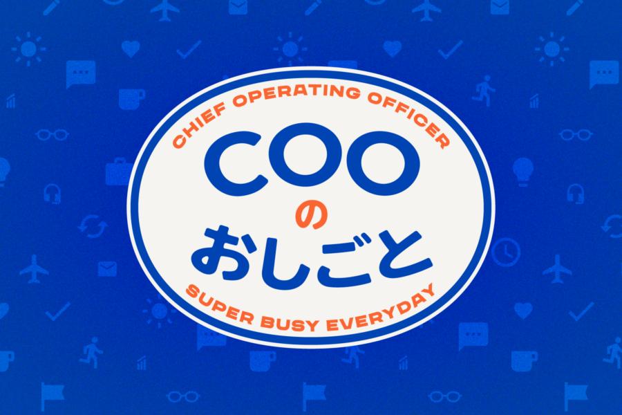 COOのおしごと〜第5回 COO仲間に2週間体験入社して頂きました
