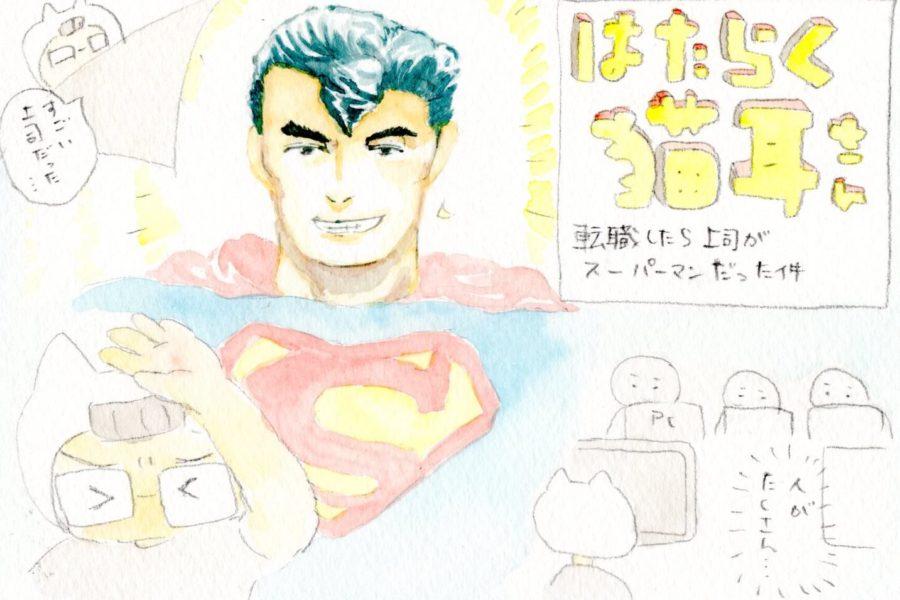 スーパーマンみたいな上司〜はたらく猫耳さん〜
