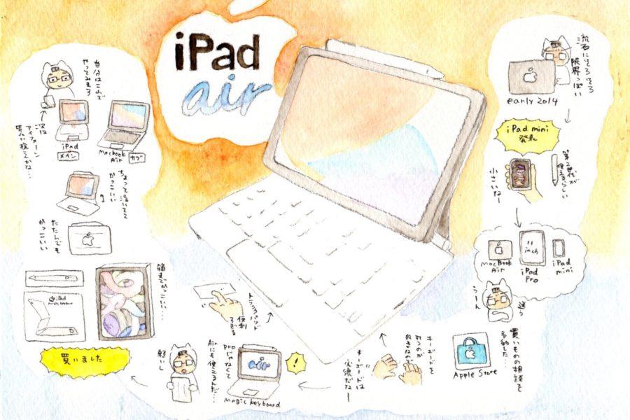 転職おめでとう自分、定額給付金でiPad Airを買ってあげよう。